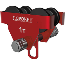 Сорокин 4.521 каретка для тали 1т Сорокин Тали, тельферы Грузоподъемное